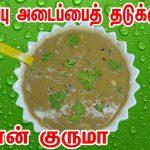 Mushroom Kurma Recipe in Tamil | கொழுப்பு அடைப்பைத் தடுக்கும் காளான் குருமா | Kalan Kuruma
