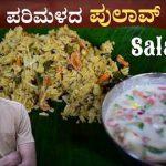 Pulao recipe | veg pulao | vegitable pulav | ಪಲಾವ್ | easy palav & salad recipe | Pulavu | palav