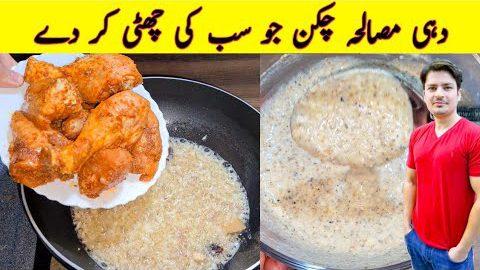 Dahi Chicken Masala Recipe By ijaz Ansari | دہی چکن مصالحہ بنانے کا طریقہ | Easy Recipe |