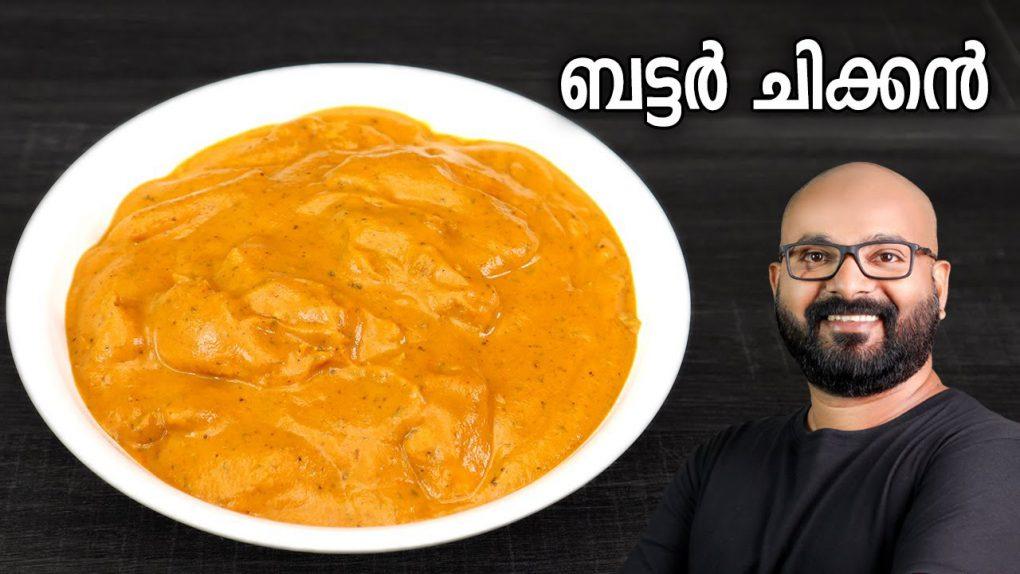 ബട്ടർ ചിക്കൻ | Butter Chicken Recipe | Restaurant style perfect and easy Malayalam Recipe