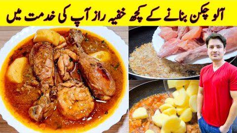 Aloo Chicken Recipe By ijaz Ansari | آلو چکن بنانے کا طریقہ | Yummy Dinner Recipe |