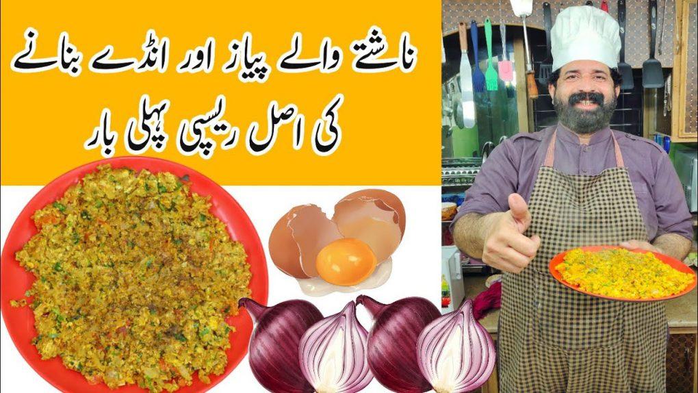 10 Minutes Breakfast recipe | Quick and easy Morning Breakfast | Anda Pyaz ka Salan | BaBa Food RRC