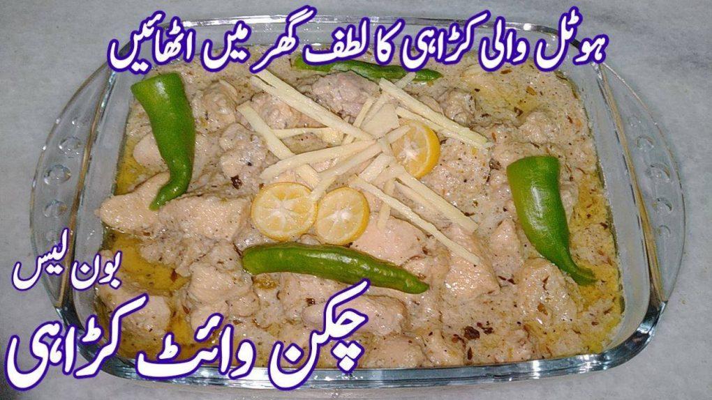 White karahi recipe – Chicken boneless white kadai – Chicken white karahi recipe