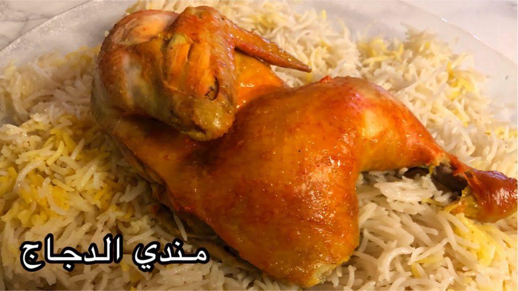 Chicken Mandi – Original Arabic Mandi Recipe –   مندي الدجاج