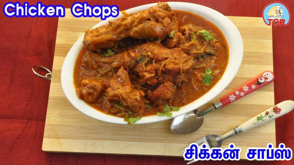 Chicken Chops|சிக்கன் சாப்ஸ்|Chicken Chops Recipe in Tamil|Chicken Recipe in Tamil|English Subtitles