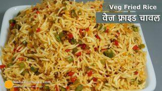 वेज फ्राइड राइस, जो मिनटों में बने । Mixed Veg Fried Rice | Restaurant Style Veg Fried Rice Recipe