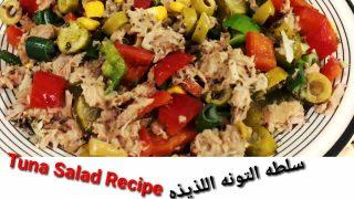 How To Make Tuna salad /Easy Salad Recipes/ طريقة عمل سلطة التونه  / اطيب والذ سلطه  / اطباق رمضان
