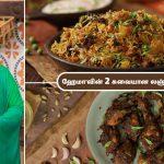 வெஜ் தம் பிரியாணி | சிக்கன் சுக்கா | Veg Dum Biryani | Chicken Sukka Recipe In Tamil | Lunch Combo |