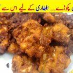 Ramzan Pakora Recipe | Veg Pakora Recipe |Aloo Pakora | Ramzan Special Pakora Recipe By Sehar Noreen
