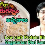 Perfect Vegetarian Lunch | Telugu superhumans Weightloss diet Recipes