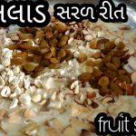 ફ્રૂટ સલાડ બનાવવાની રીત | સરળ રીત સાથે | Fruit Salad Recipe | Milk Fruit Salad | Fruit CustardRecipe