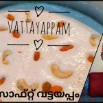 Easter Special സോഫ്റ്റ് വട്ടയപ്പം EASY Recipe ! VATTAYAPPAM combo with Non-Veg dishes ❤ DPF Ep:42