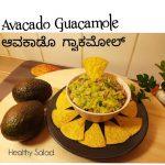 Avocado Guacamole Recipe/ಆವಕಾಡೊ ಗ್ವುಕಾಮೋಲ್/Healthy Veg Recipe/Mexican Veg Dish/Salad/Veg Side Dish
