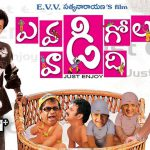 Evadi Gola Vaadidi Telugu Full Movie | Aryan Rajesh, Deepika | Sri Balaji Video