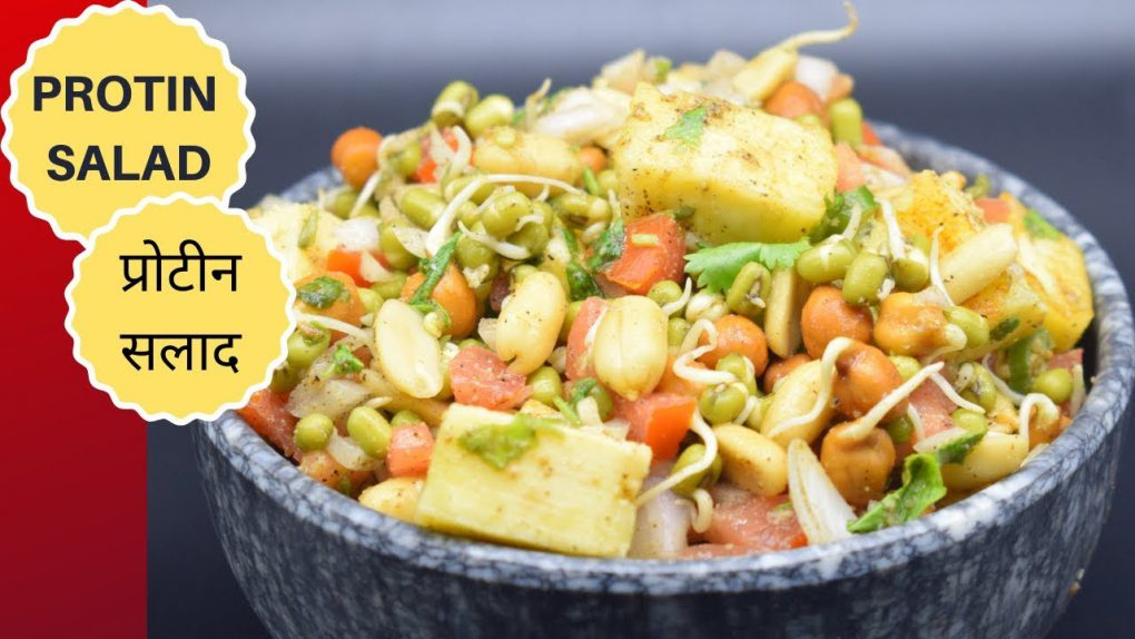 Protein Salad , प्रोटीन सलाद , Quick Protein salad recipe by Kavita, healthy recipes by Kavita