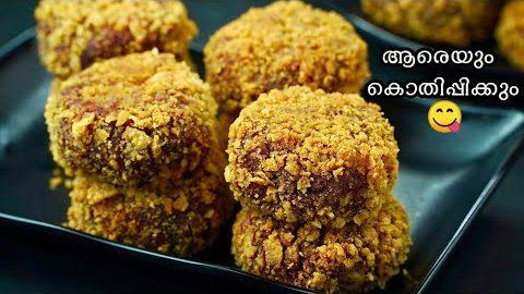 രുചി അറിഞ്ഞാൽ കഴിച്ചുകൊണ്ടേയിരിക്കും| Easy Evening Snacks In Malayalam | Snacks Recipe | Iftar Snack