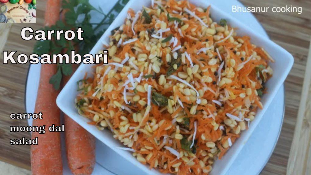 Kosambari Recipe | Carrot Hesarubele Kosambari | Carrot Moong Dal Salad