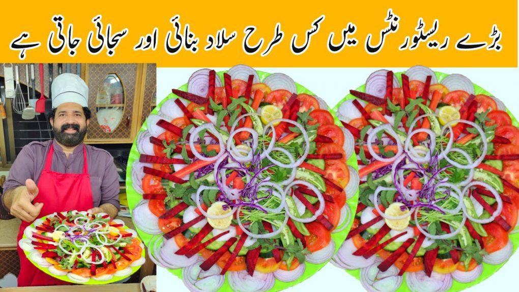 Green Salad | Super healthy delicious Salad Recipe in Urdu Hindi | Salad Decoration | BaBa Food RRC