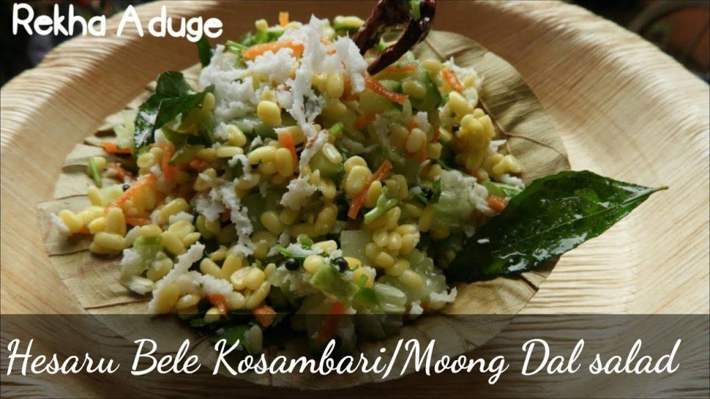 Hesaru Bele Kosambari | Moong Dal salad | Cucumber Kosambari recipe | Kannada | Rekha Aduge
