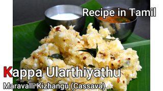 Kappa Ularthiyathu || Maravalli Kizhangu || Any time main Food || Cassava ||Recipe in Tamil