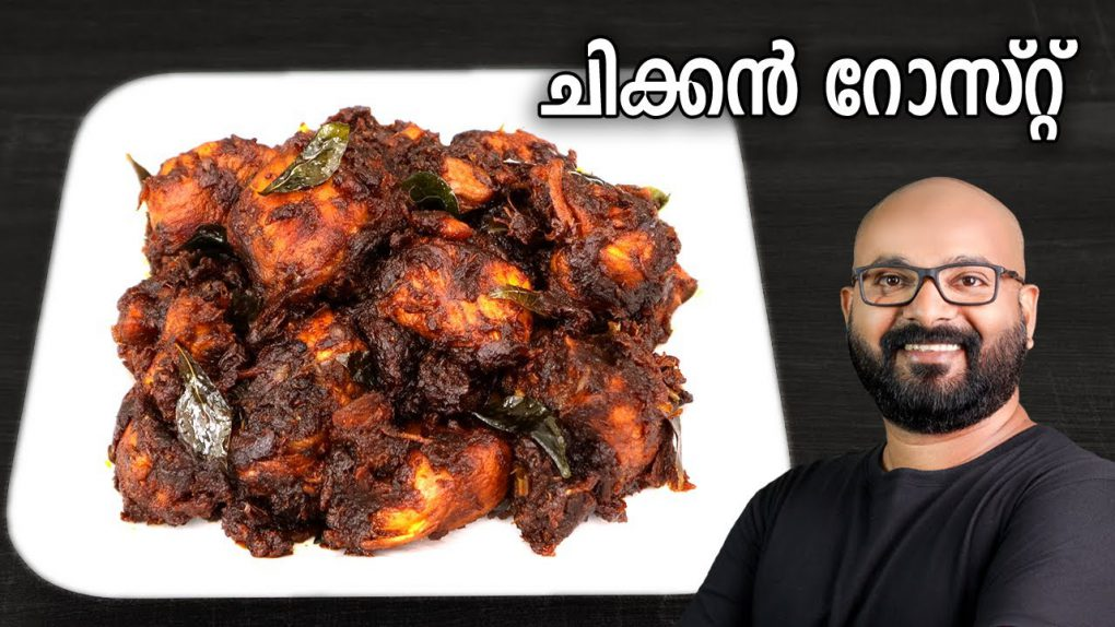 ചിക്കൻ റോസ്റ്റ് | Chicken Roast Recipe – Kerala Style | Easy Malayalam Recipe