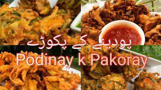 Podinay k Pakoray||Ramazan Main bnayen Mazadaar Pakoray||Pakora Recipe