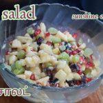 fruit salad|salad recipe|ப்ரூட் சாலட்|sunshine easy cooking
