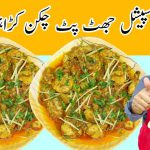Resturant Style Karahi Chicken Super Fast, Easy & Yummy Recipe | Ramzan Specail | BaBa Food RRC