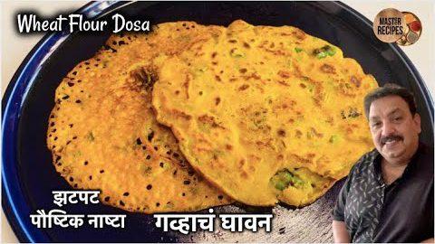 झटपट पौष्टिक नाष्टा गव्हाचं घावन   Gavhache Ghavan   Wheat Flour Dosa   Breakfast Recipe