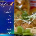 Iftar Main Kya Hai – 18th Ramzan – Recipe: Egg Noodles | Chef Naheed | 1st May 2021