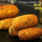 क्रिस्पी और क्रीमी वेजिटेबल रोल्स – Crispy creamy vegetable rolls – veggie rolls recipe