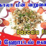 Star Hotel Baccala Fish Fry Recipe in Tamil | பக்காலா மீன் வறுவல் | With English Subtitles
