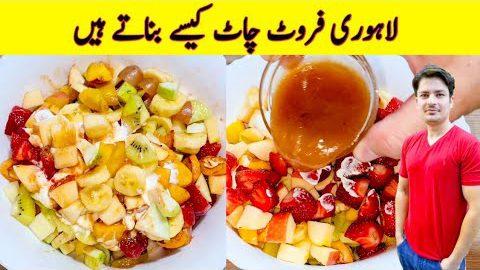 Fruit Chaat Recipe By ijaz Ansari | iftari Special Recipe | Chaat Recipe | Quick And Easy Recipe |