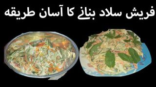 how to make simple salad recipe   simple green salad recipe for weight loss    NS daily cooking