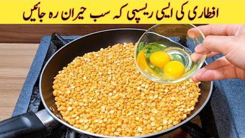 Iftari Special Recipe | Quick And Easy Recipe | Better than Samosa Recipe | Ramadan Special Recipe