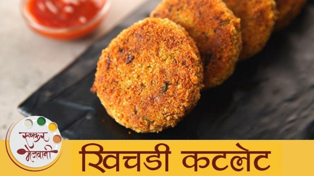 Khichdi Cutlet | झटपट खिचडीचे कटलेट | How To Make Cutlet | Easy Snacks Recipe | Mugdha