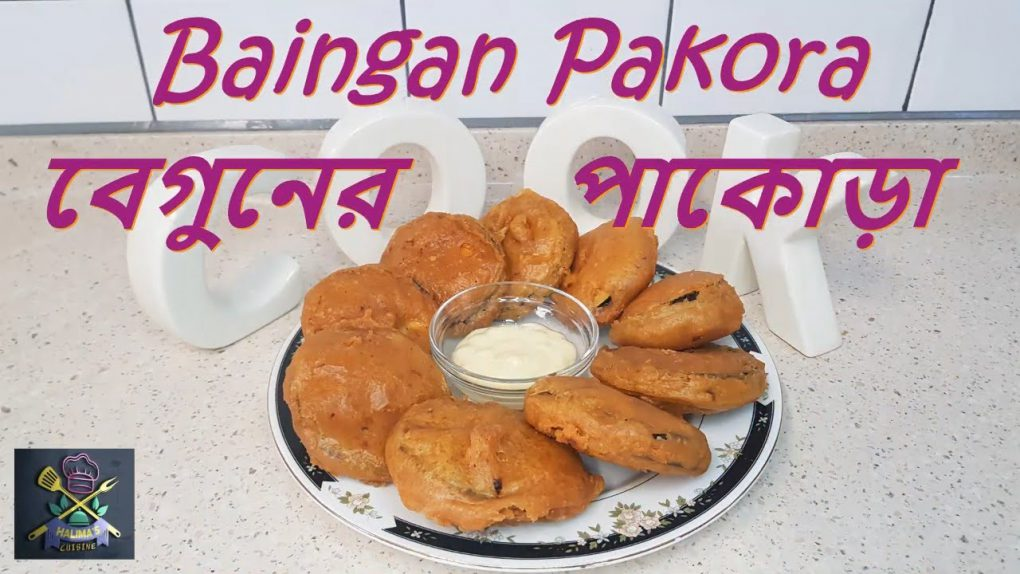 Baingan / Brinjal / Aubergine / Eggplant Pakora / Vegan Recipe / বেগুনের পাকোড়া by Halima's Cuisine