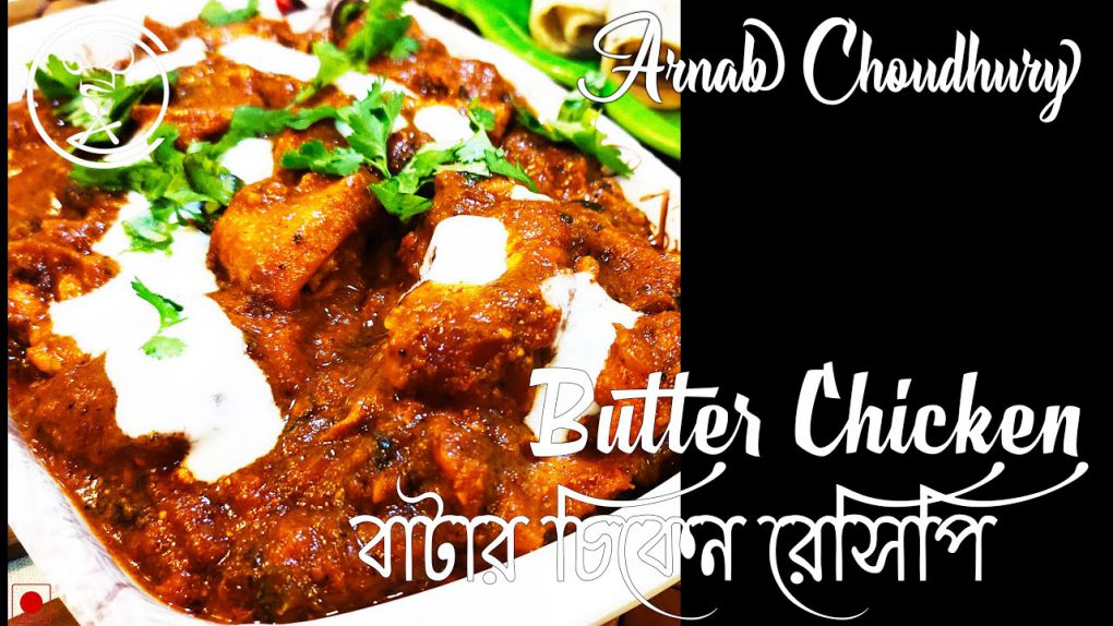 Butter Chicken Recipe | How to make Butter Chicken at home | Restaurant Style Butter Chicken Recipe