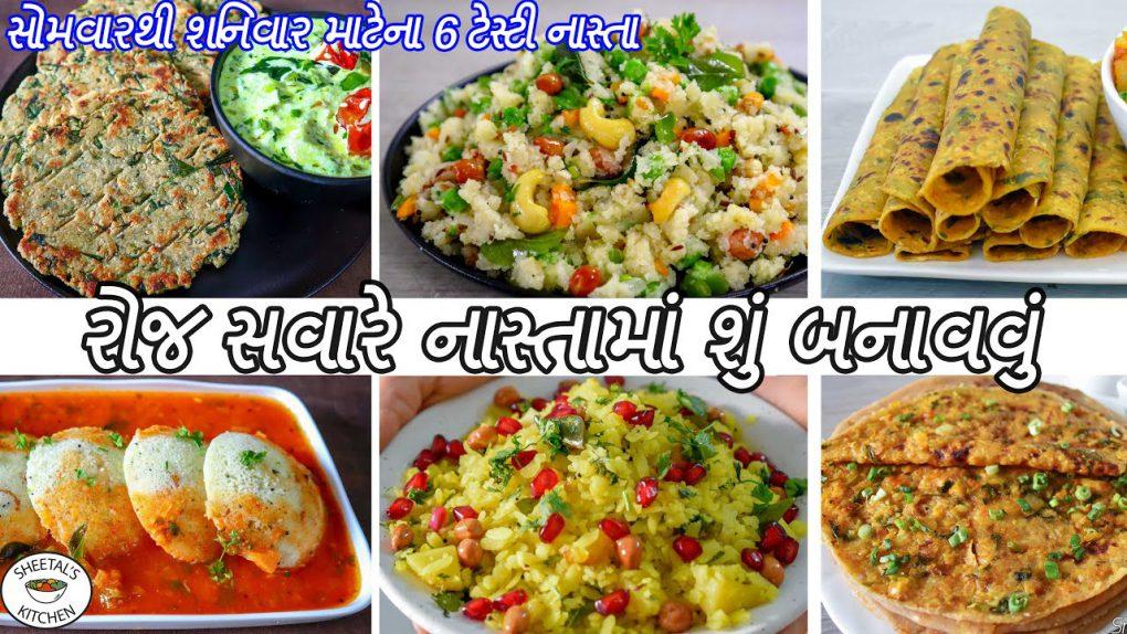 નાસ્તામાં રોજ શું બનાવું સમજણનો પડેતો ૬ સવાર ના નાસ્તા   breakfast recipes   bhakhri   upma   thepla