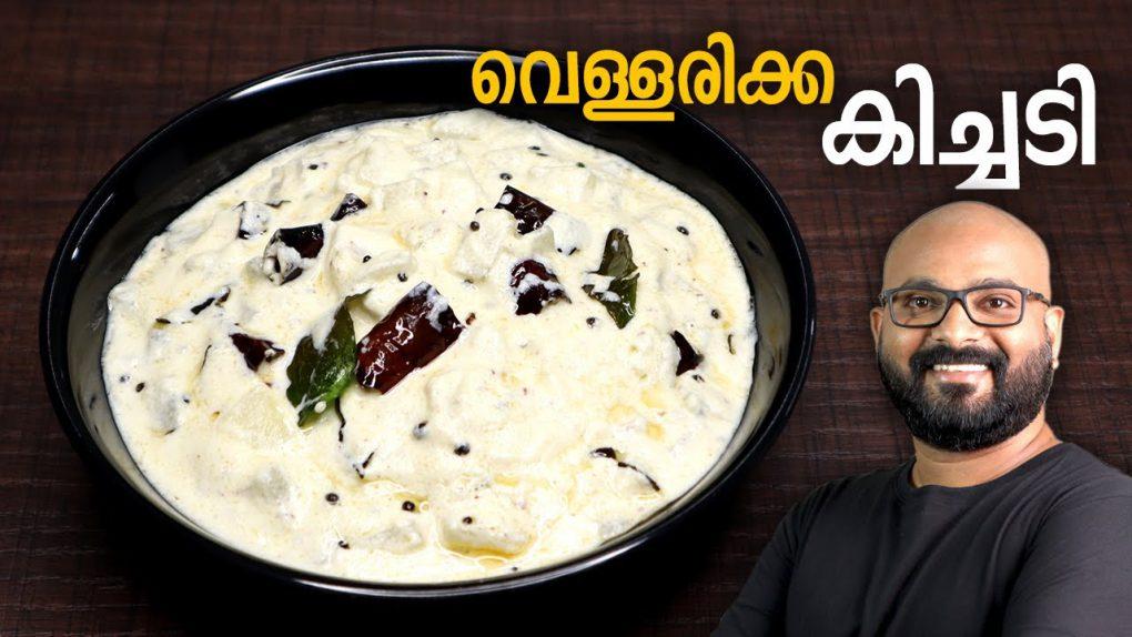 വെള്ളരിക്ക കിച്ചടി   Vellarikka Kichadi – Malayalam Recipe   Kerala Onam Sadhya side dish