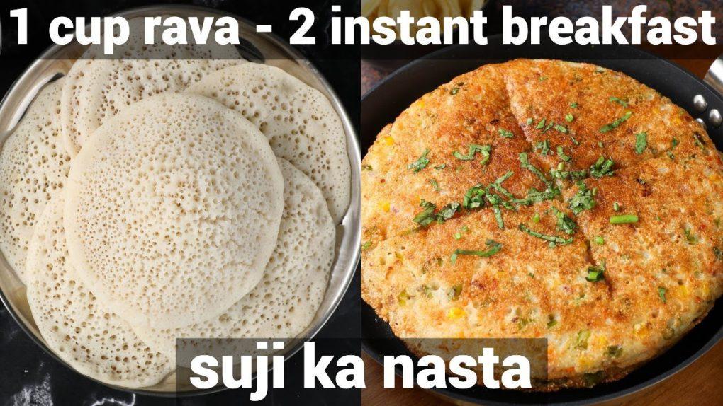 1 cup rava 2 healthy breakfast recipes | 2 easy sooji ka nasta recipes | 2 easy morning breakfast