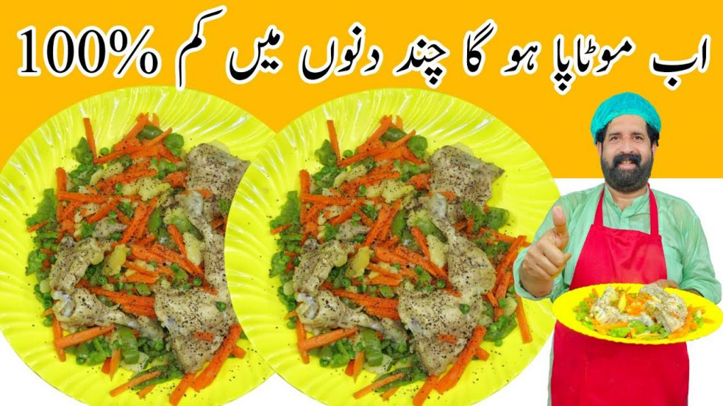 Protein Salad | प्रोटीन सलाद | Healthy Salad Recipes For Weight Loss | موٹاپا دور کرنے والا سلاد